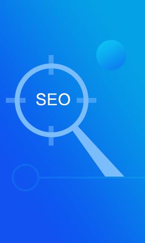 SEO搜索引擎优化推广